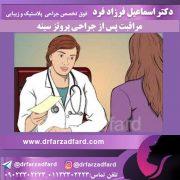 مراقبت پس از پروتز سینه