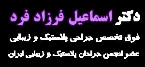 فوق تخصص جراحی پلاستیک و زیبایی در مشهد و ساری