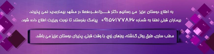 اطلاع رسانی ساعات کاری و شماره تلفن دکتر اسماعیل فرزادفرد